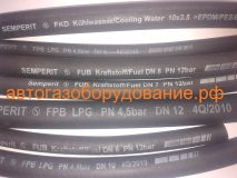 Шланг Семперит FKD-R 10 мм тосол